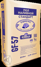 ГЕРКУЛЕС GF-57 Пол наливной СТАНДАРТ (25кг)