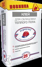 ГЕРКУЛЕС GM-125 Клей для облицовки теплого пола (25кг)