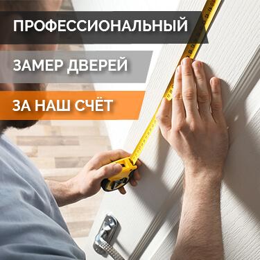Бесплатный замер дверей
