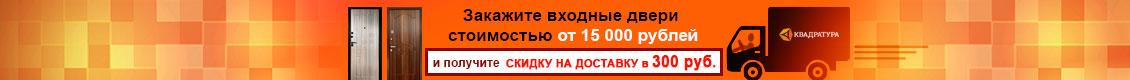 Скидка на доставку при заказе входных дверей от 15000 рублей