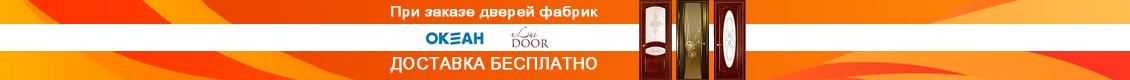 Бесплатная доставка при заказе дверей фабрик Океан и Луидор