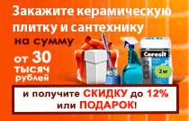 Получите скидку до 10% или подарок при заказе керамической плитки и сантехники от 30000 рублей, Новосибирск