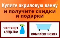 Скидки и подарки при покупке акриловой ванны, Новосибирск