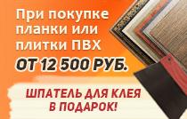 Шпатель для клея в подарок при покупке планки или плитки ПВХ, Новосибирск