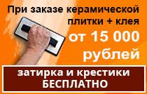 Затирка в подарок при заказе керамической плитки и клея от 15000 рублей, Новосибирск