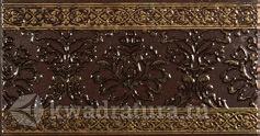 Бордюр  для настенной плитки  Lasselsberger Катар Коричневый 25*13 см