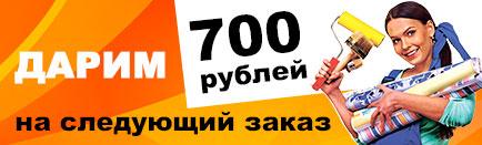 Дарим 700 рублей на следующий заказ